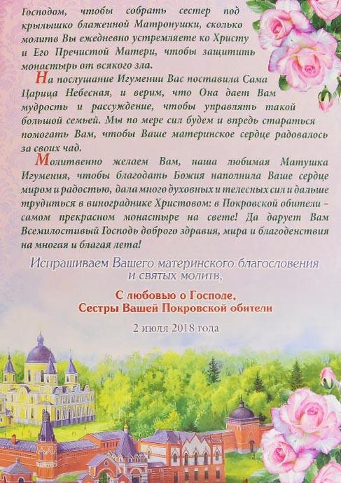 поздравление игуменье монастыря в стихах мясо